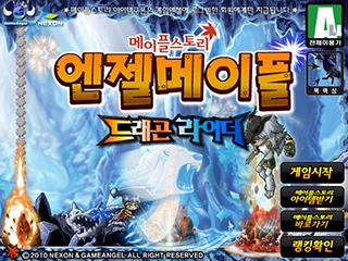 엔젤메이플 - 드래곤라이더